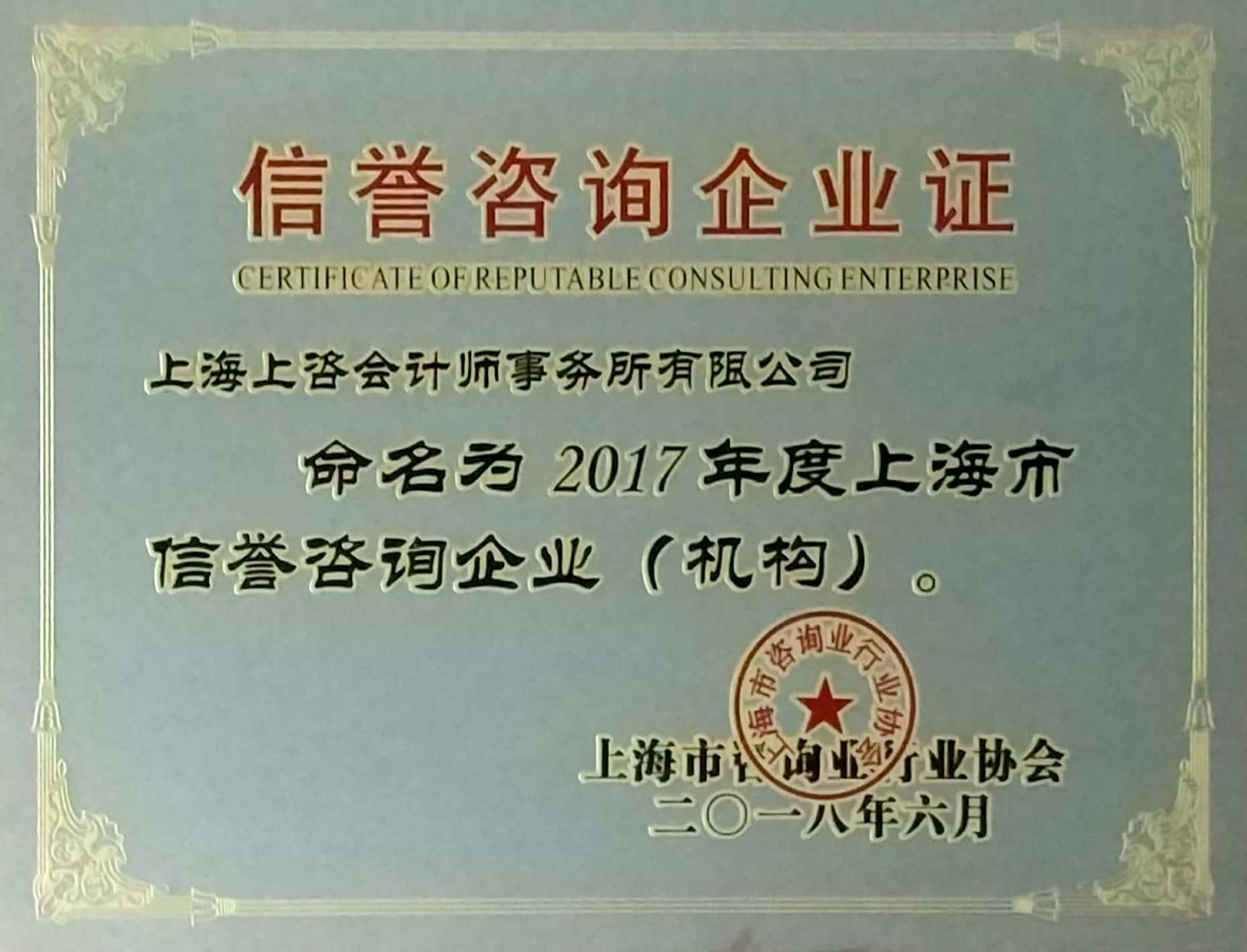 2017年度上海市信誉荣誉咨询企业
