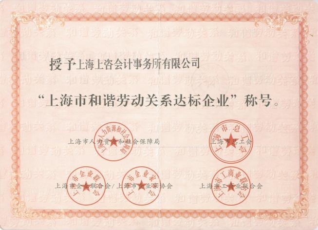 上海市和谐劳动关系达标企业称号