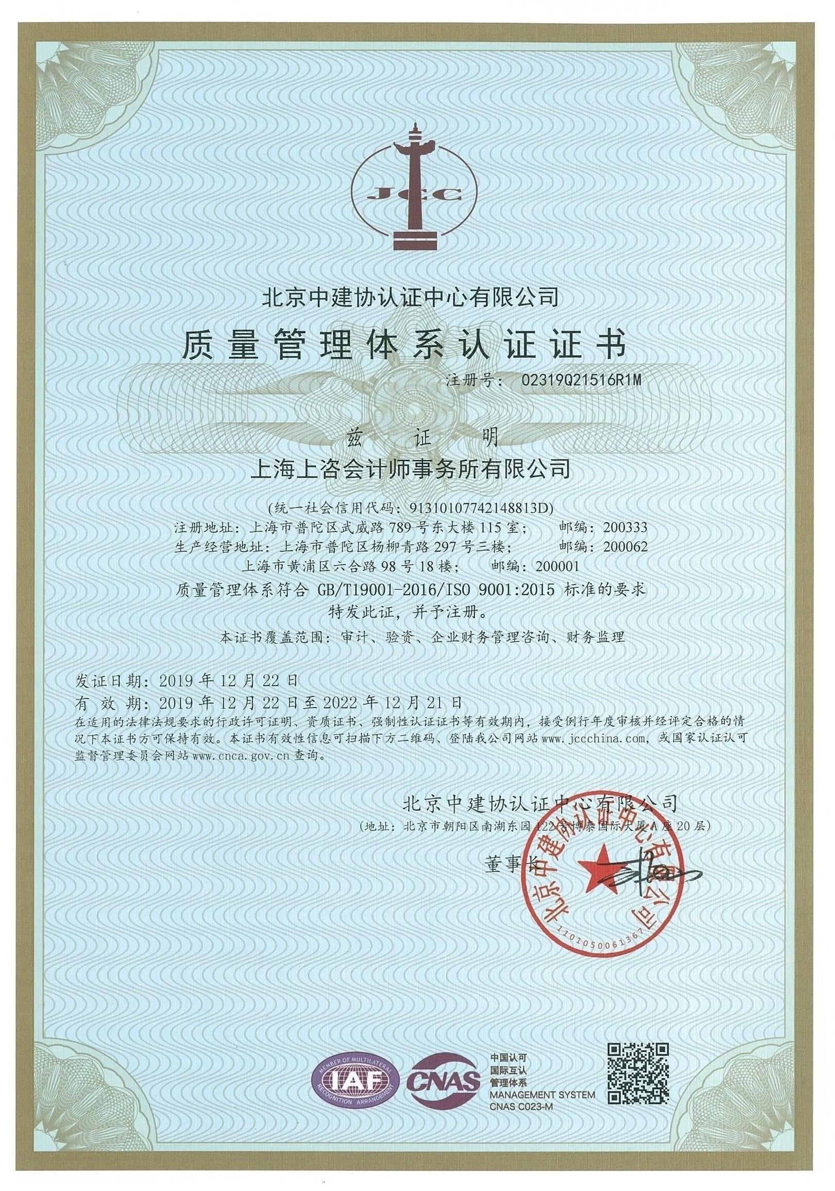 ISO 管理体系认定证书